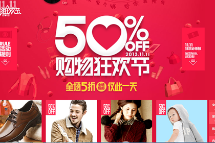 Singles' Day discounts on Tmall